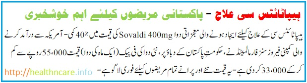 Sovaldi in Pakistan: Price, Availability of Hepatitis-C medicine